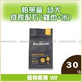 寵物家族-BLACKWOOD 柏萊富 特調幼犬成長配方(雞肉+米)30LB