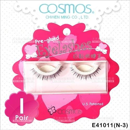 COSMOS自黏假睫毛(N-3)-單對E41011(不需要另塗膠水)[71103]