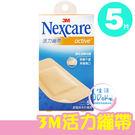 3M Nexcare 活力繃帶 (5片裝...