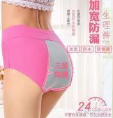 4條生理內褲女士月經期高腰防漏純棉例假姨媽褲衛生褲暖宮少女 时尚教主