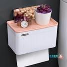 衛生紙架 簡約衛生間紙巾盒免打孔廁所防水抽紙盒卷紙筒壁掛式衛生紙置物架