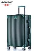 行李箱女20拉桿箱旅行箱萬向輪鋁框韓版男24密碼箱子學生高中26寸LX 雲朵走走
