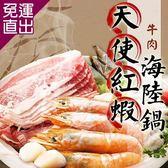 海鮮王 天使紅蝦海陸超值鍋(天使紅蝦+牛五花+3樣食材/4-6人份)【免運直出】