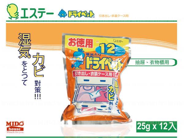 日本雞仔牌 抽屜、衣物櫃用防蟲除濕劑(25gx12包)《Midohouse》