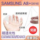 三星 Galaxy A8+ 2018 空壓殼 / 清水套,超透光、完整包覆,Samsung