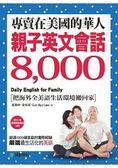 專賣在美國的華人!親子英文會話8000:超過一千個家庭的實際經驗...