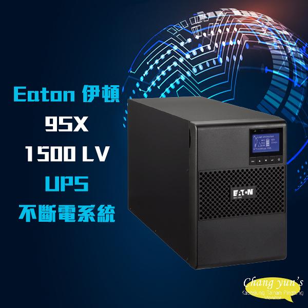 高雄/台南/屏東監視器 伊頓 9SX1500 LV UPS 不斷電系統 1500VA