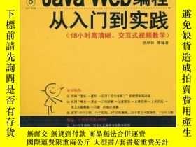 二手書博民逛書店Java罕見Web編程從入門到實踐 專著 徐林林等編著 Java Web bian cheng cong ru m