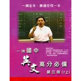 國中英文第三冊(二上)DVD+講義 胡庭瑋老師講授