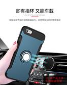 IPhone 8 Plus 車載磁吸功能手機殼 指環扣一體 帶隱形支架 輕薄手機套 全包保護殼 防摔保護套 i8