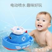 洗澡玩具寶寶洗澡玩具男孩女孩電動噴水八爪魚小輪船嬰兒童浴室漂浮戲 『獨家』流行館