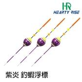 漁拓釣具 HR 紫炎 #8 #10 #12 (蝦標)