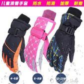 兒童小學生滑雪手套防寒防水防風防滑男女保暖手套(4-13歲)