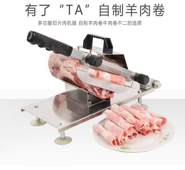 切肉機 羊肉切片機家用手動切肉機小型肥牛自動送肉切肉片機凍肉卷刨肉機igo 夢藝家