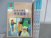 【書寶二手書T3/國中小參考書_C3U】日本小學生作文選集_1~4冊合售_盧培川