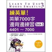 練英單!英單7000字邊背邊練習Book 3:4401~7000 (20K 1M