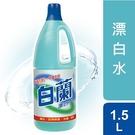 白蘭漂白水1.5L【愛買】