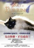 (二手書)達賴喇嘛的貓(2):呼嚕嚕的藝術