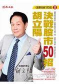 胡立陽股票投資100招Ⅱ 決戰股市50招