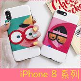 【萌萌噠】iPhone 8 / 8 plus SE2 小清新文藝男孩女孩款 可愛卡通蠶絲紋浮雕保護殼 全包軟殼 手機殼