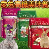 【zoo寵物商城】MC愛兔美味餐綜合兔飼料-3kg*6包(MC701覆盆莓/MC702蘋果/MC703野莓)免運