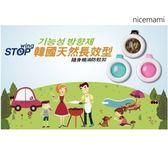 *初心*Wing Stop 韓國 SGS 檢測 天然長效 精油 防蚊扣 Wing-Stop
