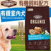 【zoo寵物商城】新歐奇斯ORGANIX》95%有 機室內犬飼料-10lb/4.53kg