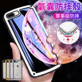 馬卡龍 氣墊殼 iPhone 6 6S 7 8 Plus 手機殼 軍事級 防摔 氣囊殼 保護殼 全包 透明 保護套
