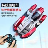 兒童電動遙控汽車玩具充電耐摔男孩特技爬墻車遙控賽車玩具吸墻車 快速出貨