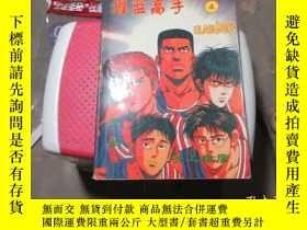 二手書博民逛書店灌籃高手罕見4 7008Y19636 井上雄彥 廣西 出版199