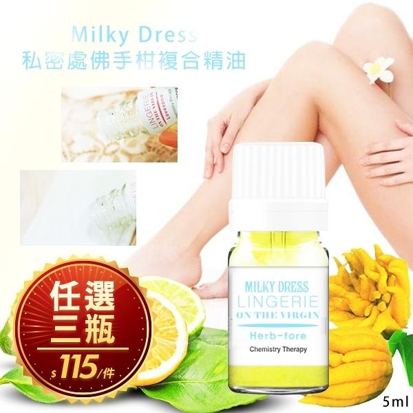 韓國Milky Dress私密處佛手柑複合精油5ml