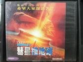 挖寶二手片-V03-005-正版VCD-電影【彗星撞地球】-勞勃杜瓦 蒂雅李歐妮 摩根費里曼(直購價)