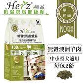 *WANG*【單包】Herz赫緻低溫烘焙健康飼料《無穀澳洲羊肉》2磅 犬飼料 (和巔峰同技術)