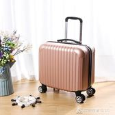 小清新登機箱女迷你18寸可愛行李箱拉桿箱韓版16寸萬向輪旅行箱男 酷斯特數位3c YXS