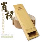 肖楠拉式鉛筆盒 木製置物盒 筆袋 木製收...