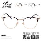 復古眼鏡 金屬框造型眼鏡【N5024】