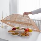 菜罩 蓋菜罩家用可折疊飯菜罩防蒼蠅罩菜蓋剩菜食物防塵餐桌罩子遮菜傘