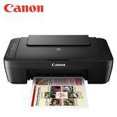 CANON MG3070 噴墨印表機【全品牌送蛋黃哥無線充電板】