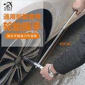 十字扳手汽車換胎工具通用輪胎扳手加長套筒省力拆卸萬能小轎車用
