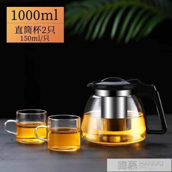 茶壺玻璃泡茶壺家用水壺單壺大號耐熱過濾功夫花茶壺紅茶茶具套裝  中秋特惠