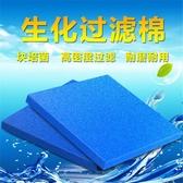魚缸過濾生化棉海綿高過濾加厚凈化凈水水族箱用品過濾材料魔毯藤 降價兩天