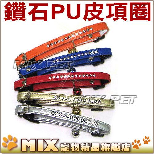 ◆MIX米克斯◆TK.犬用頂級鑽石PU皮項圈 頸圈共9種可選