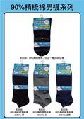 90%精梳棉男襪系列(B3036) 4款可選
