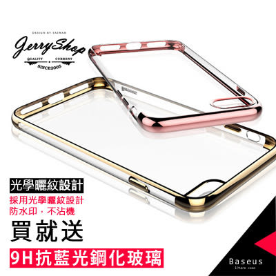 手機殼 JerryShop 質感iPhone7/8 透明金屬電鍍殼(4色)  防刮耐磨 軟殼 IPhone8 plus/IPhone7 plus【XCIP703】