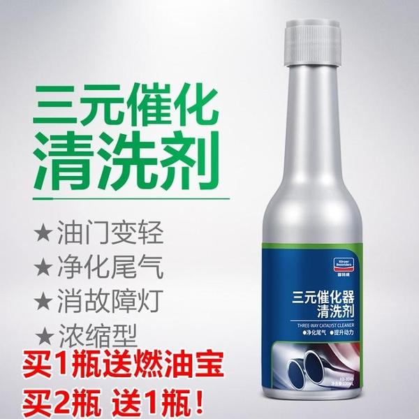 固特威汽車三元催化器清洗劑年檢排氣管清潔劑降低尾氣黑煙消故障 快速出貨