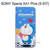 哆啦A夢皮套 [麵包] SONY Xperia XA1 Plus (5.5吋) 小叮噹【正版授權】