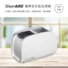 【Qlife質森活】SheerAIRE 席愛爾 攜帶型 空氣加濕機 | 超音波霧化器 SA-3113