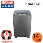 【HERAN禾聯】14KG定頻全自動洗衣機HWM-1433 送基本安裝 免運費