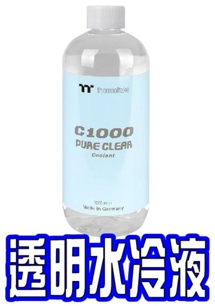[地瓜球@] 曜越 thermaltake C1000 Opaque 透明水冷液 (1公升)~德國製造環保抗腐蝕
