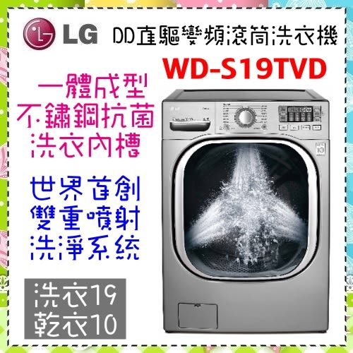 【LG 樂金】蒸氣滾筒洗衣機 典雅銀 19公斤洗衣容量, 9公斤烘衣容量 WD-S19TVD 原廠保固
